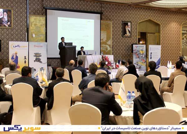 دستاوردهای نوین صنعت تاسیسات در ایران